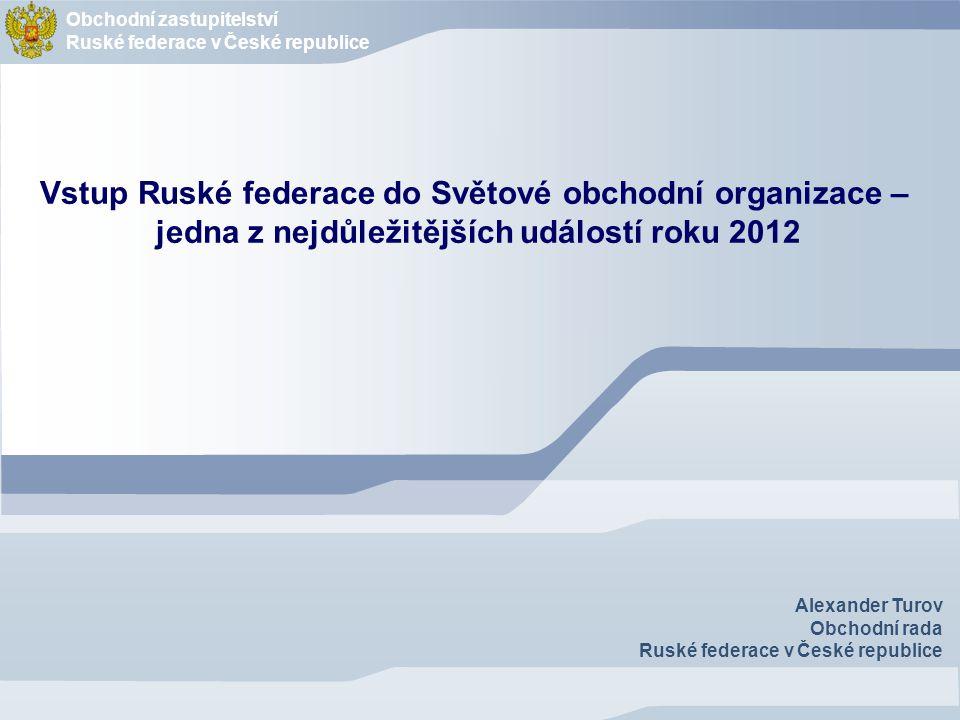 Vstup Ruské federace do Světové obchodní organizace –