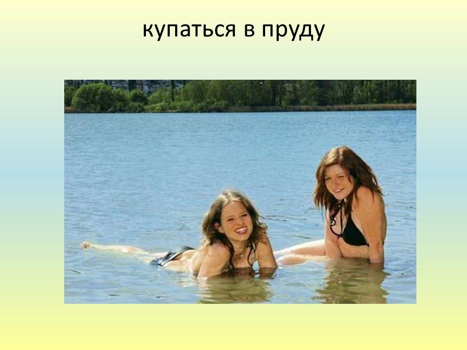 купаться в пруду