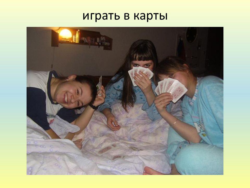 играть в карты