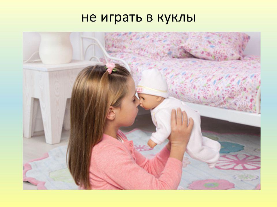 не играть в куклы
