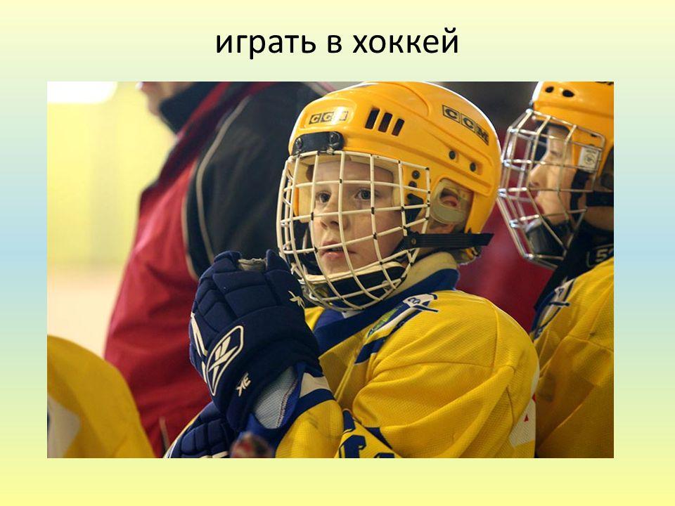 играть в хоккей