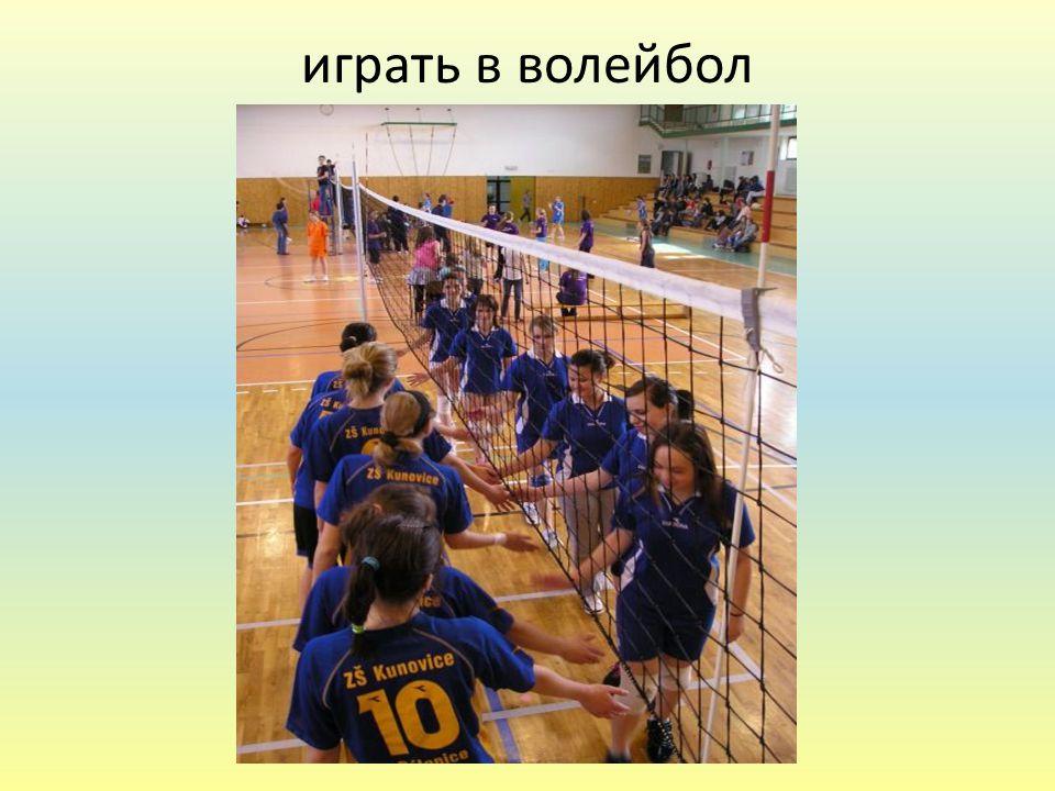 играть в волейбол