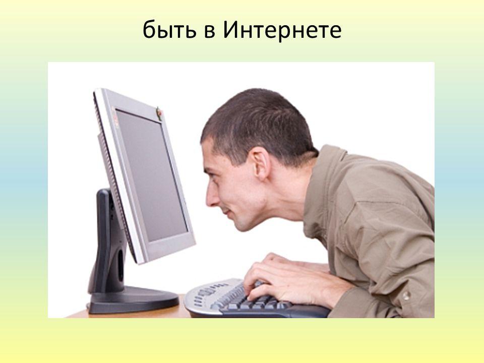 быть в Интернете
