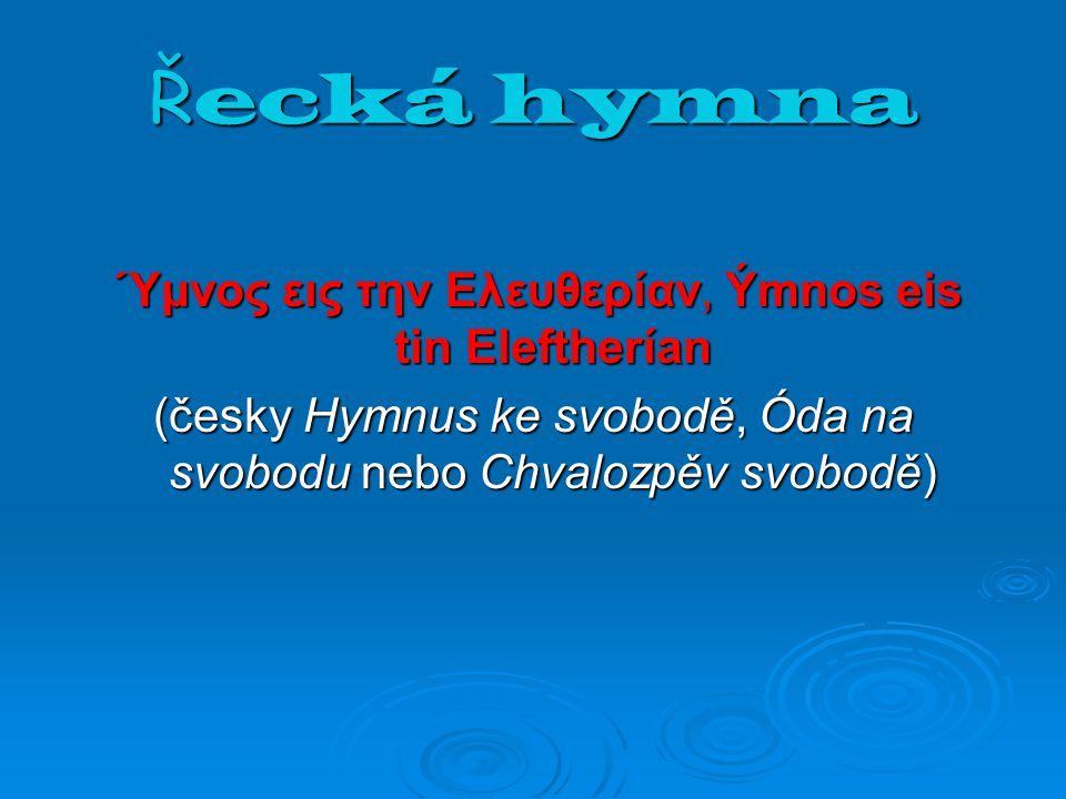 Řecká hymna Ύμνος εις την Ελευθερίαν, Ýmnos eis tin Eleftherían