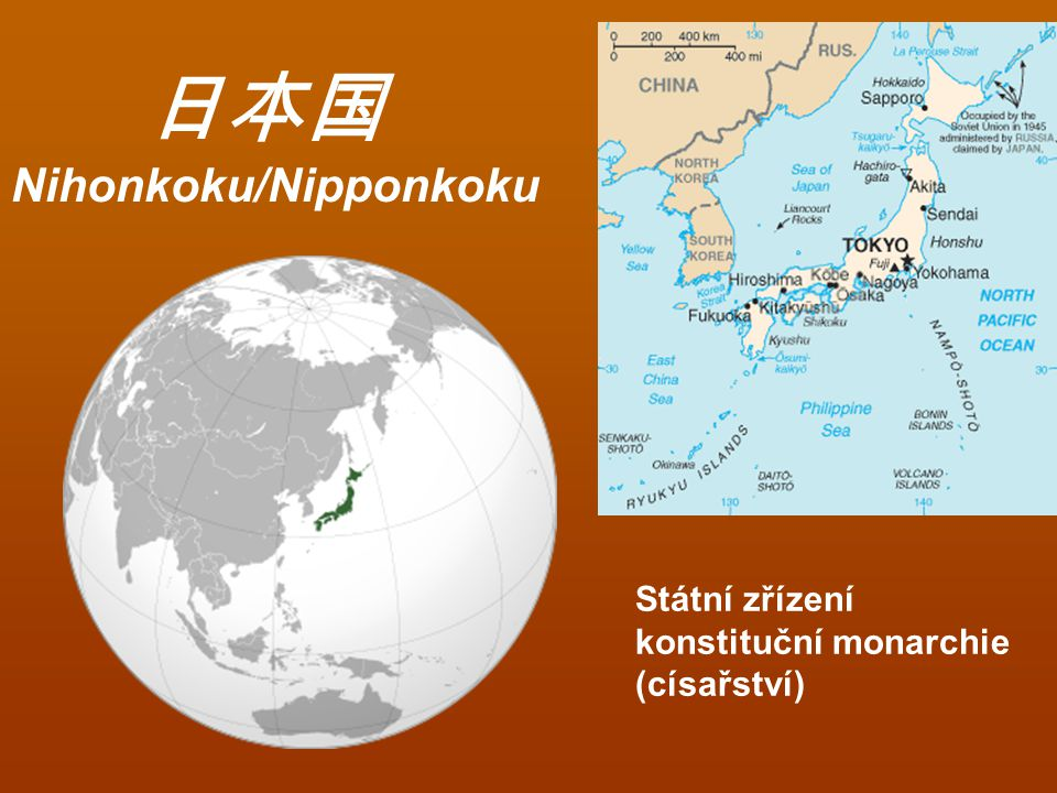 日本国 Nihonkoku/Nipponkoku