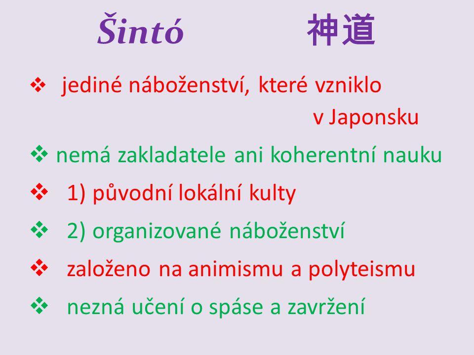 Šintó 神道 nemá zakladatele ani koherentní nauku
