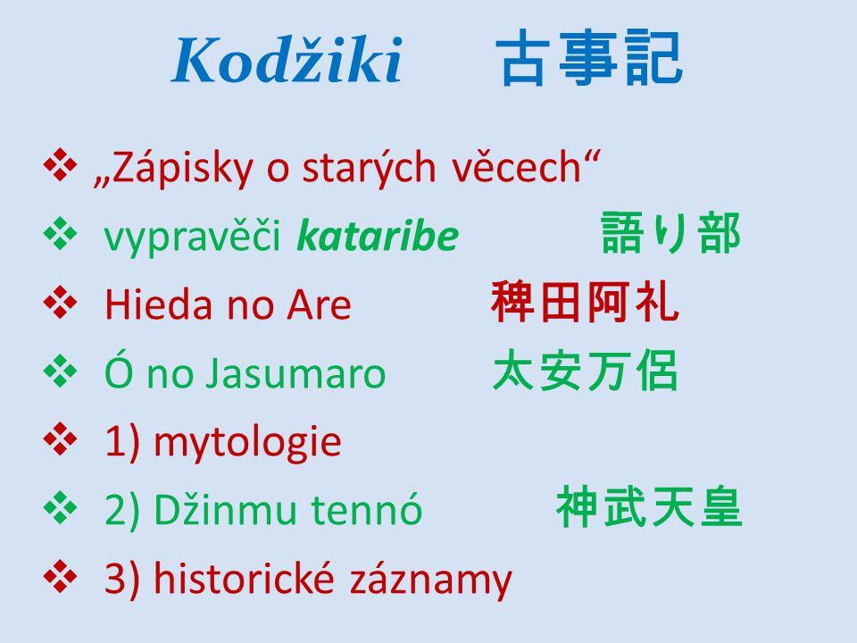 "Kodžiki 古事記 ""Zápisky o starých věcech vypravěči kataribe 語り部"