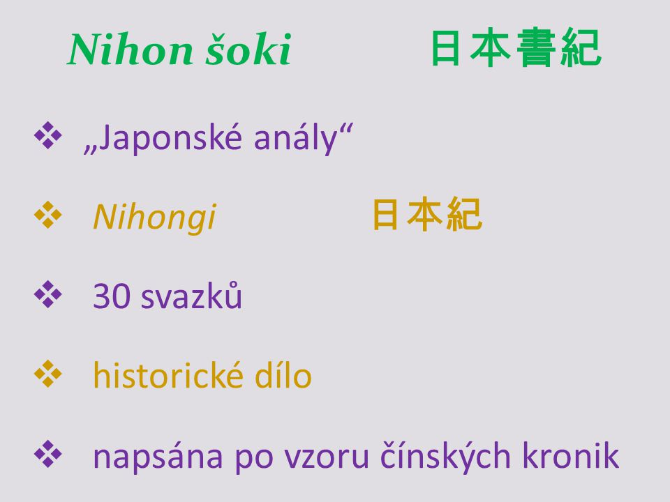 "Nihon šoki 日本書紀 ""Japonské anály Nihongi 日本紀 30 svazků historické dílo"