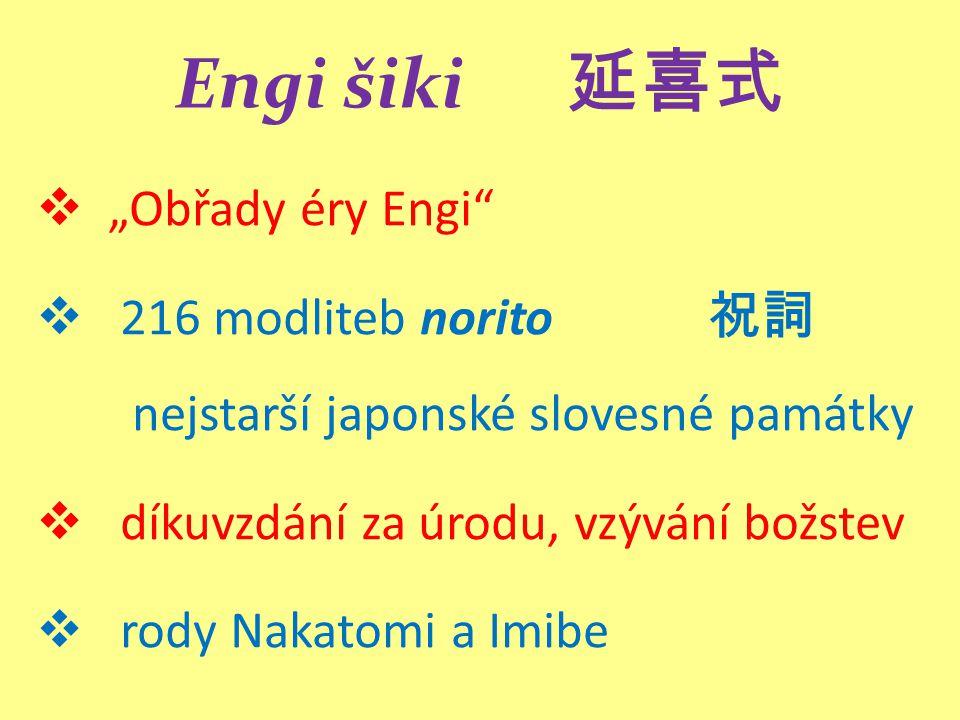 "Engi šiki 延喜式 ""Obřady éry Engi"