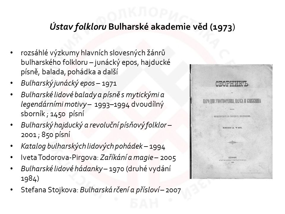 Ústav folkloru Bulharské akademie věd (1973)
