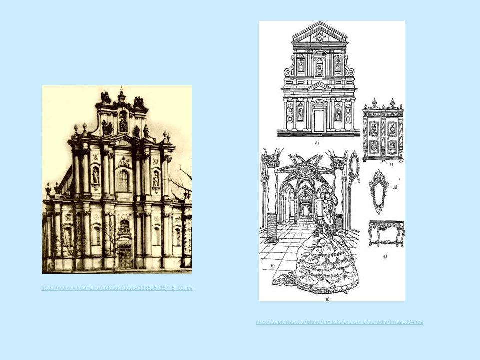 http://www.vikkoma.ru/uploads/posts/1185957157_5_01.jpg http://sapr.mgsu.ru/biblio/arxitekt/archstyle/barokko/image004.jpg.