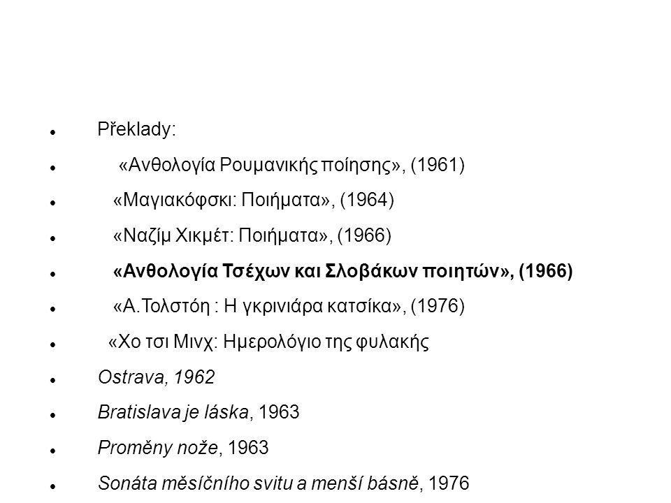 Překlady: «Ανθολογία Ρουμανικής ποίησης», (1961) «Μαγιακόφσκι: Ποιήματα», (1964) «Ναζίμ Χικμέτ: Ποιήματα», (1966)
