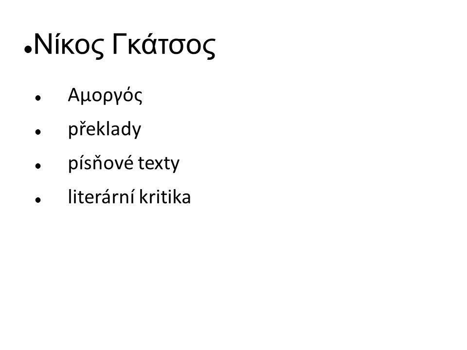 Νίκος Γκάτσος Αμοργός překlady písňové texty literární kritika