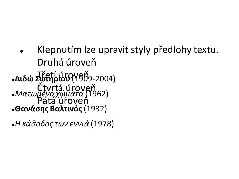 Διδώ Σωτηρίου (1909-2004) Ματωμένα χώματα (1962) Θανάσης Βαλτινός (1932) Η κάθοδος των εννιά (1978)