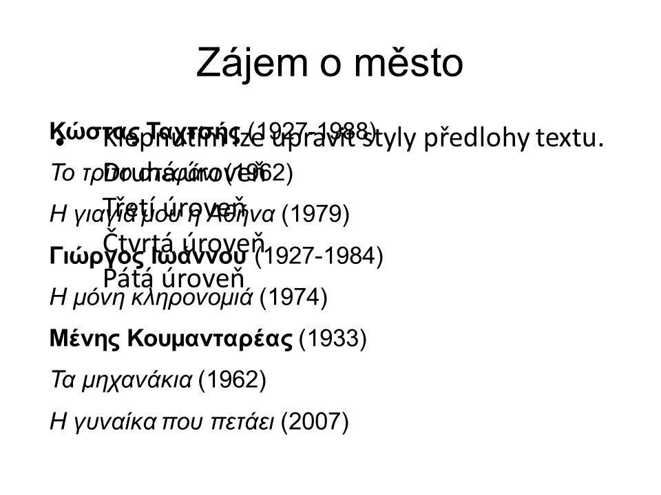 Zájem o město Κώστας Ταχτσής (1927-1988) Το τρίτο στεφάνι (1962)