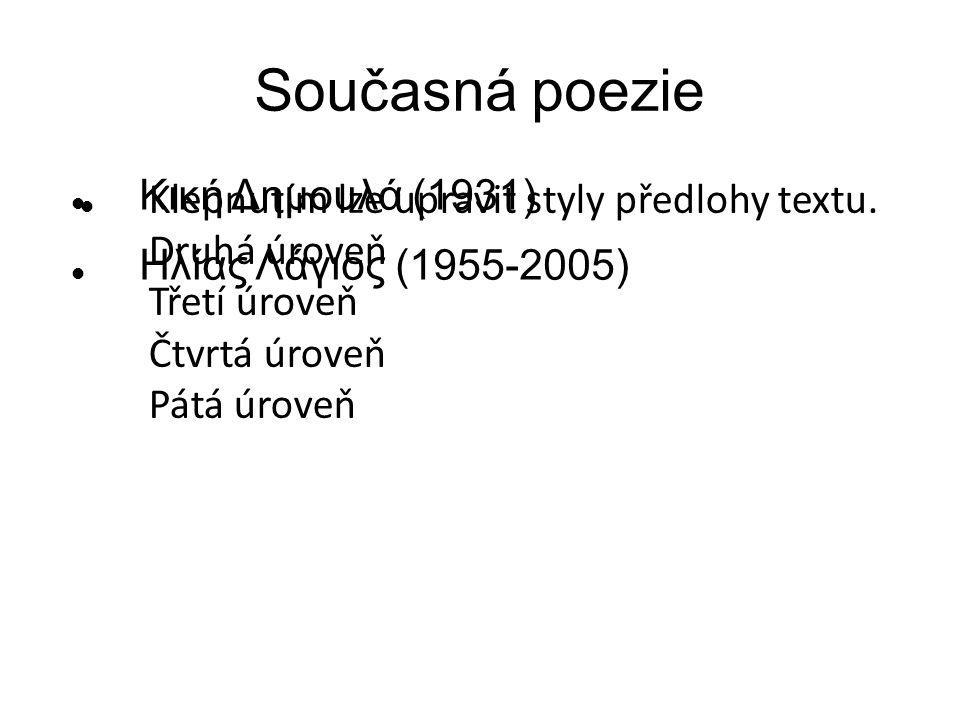 Současná poezie Κική Δημουλά (1931) Ηλίας Λάγιος (1955-2005)
