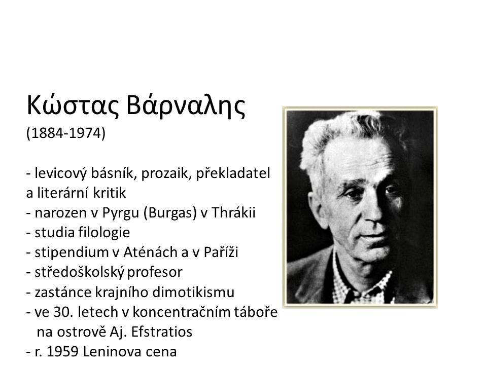 Κώστας Βάρναλης (1884-1974)