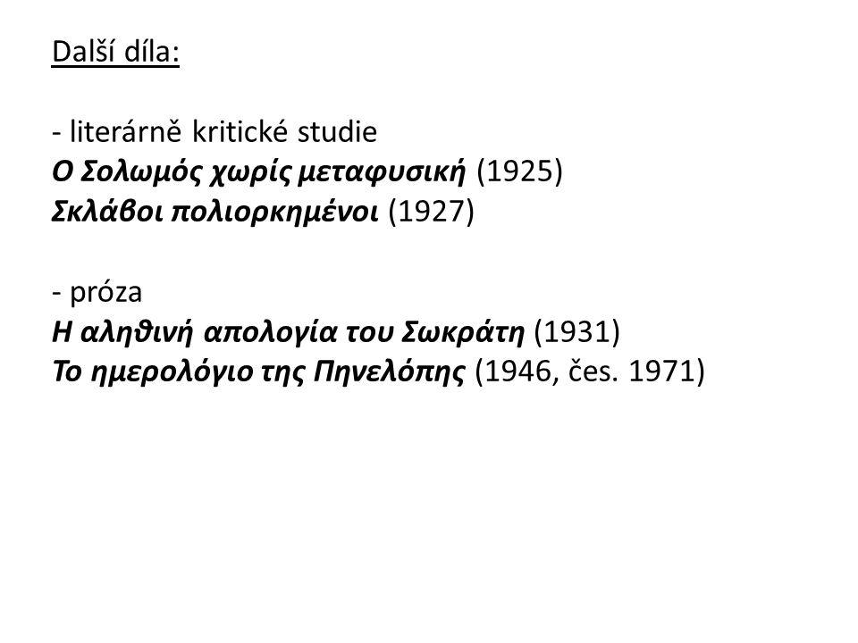 Další díla: - literárně kritické studie O Σολωμός χωρίς μεταφυσική (1925) Σκλάβοι πολιορκημένοι (1927) - próza Η αληθινή απολογία του Σωκράτη (1931) Το ημερολόγιο της Πηνελόπης (1946, čes.