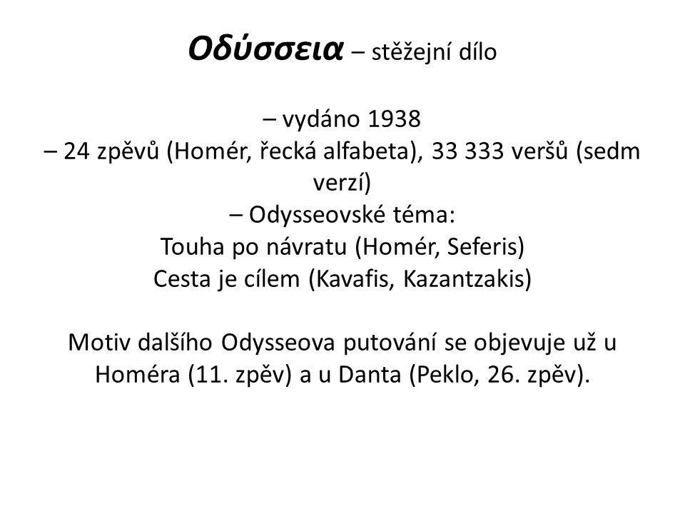 Οδύσσεια – stěžejní dílo – vydáno 1938 – 24 zpěvů (Homér, řecká alfabeta), 33 333 veršů (sedm verzí) – Odysseovské téma: Touha po návratu (Homér, Seferis) Cesta je cílem (Kavafis, Kazantzakis) Motiv dalšího Odysseova putování se objevuje už u Homéra (11.