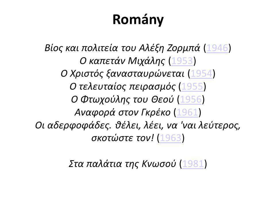 Romány Βίος και πολιτεία του Αλέξη Ζορμπά (1946) Ο καπετάν Μιχάλης (1953) Ο Χριστός ξανασταυρώνεται (1954) Ο τελευταίος πειρασμός (1955) Ο Φτωχούλης του Θεού (1956) Αναφορά στον Γκρέκο (1961) Οι αδερφοφάδες.
