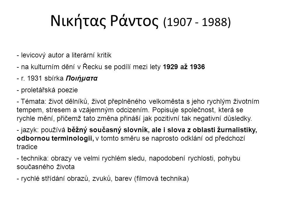 Nικήτας Ράντος (1907 - 1988) - levicový autor a literární kritik