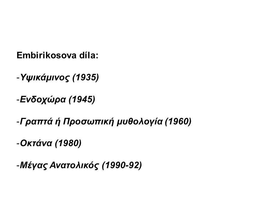Embirikosova díla: Υψικάμινος (1935) Ενδοχώρα (1945) Γραπτά ή Προσωπική μυθολογία (1960) Οκτάνα (1980)