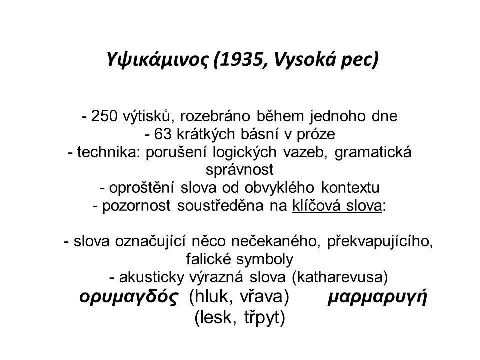 Υψικάμινος (1935, Vysoká pec) - 250 výtisků, rozebráno během jednoho dne - 63 krátkých básní v próze - technika: porušení logických vazeb, gramatická správnost - oproštění slova od obvyklého kontextu - pozornost soustředěna na klíčová slova: - slova označující něco nečekaného, překvapujícího, falické symboly - akusticky výrazná slova (katharevusa) ορυμαγδός (hluk, vřava) μαρμαρυγή (lesk, třpyt)