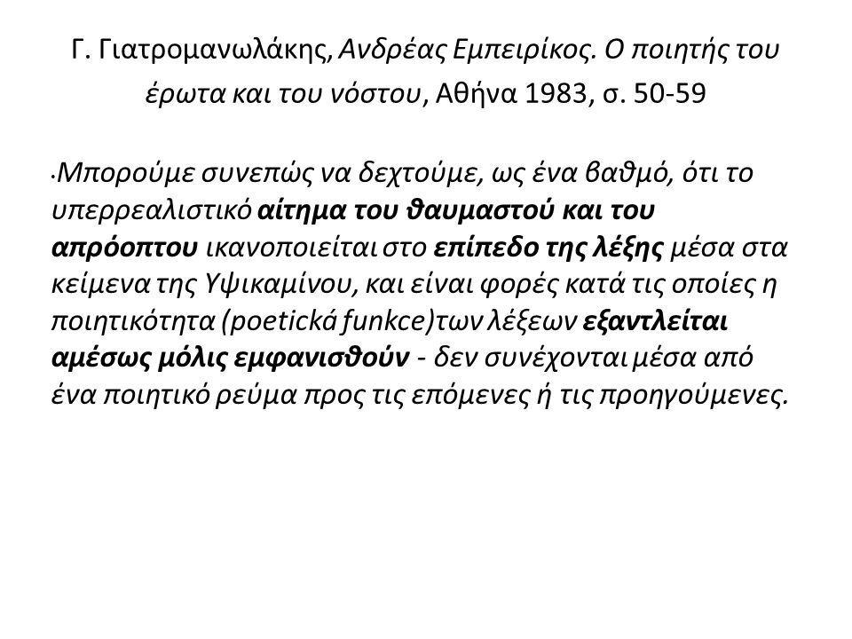 Γ. Γιατρομανωλάκης, Ανδρέας Εμπειρίκος