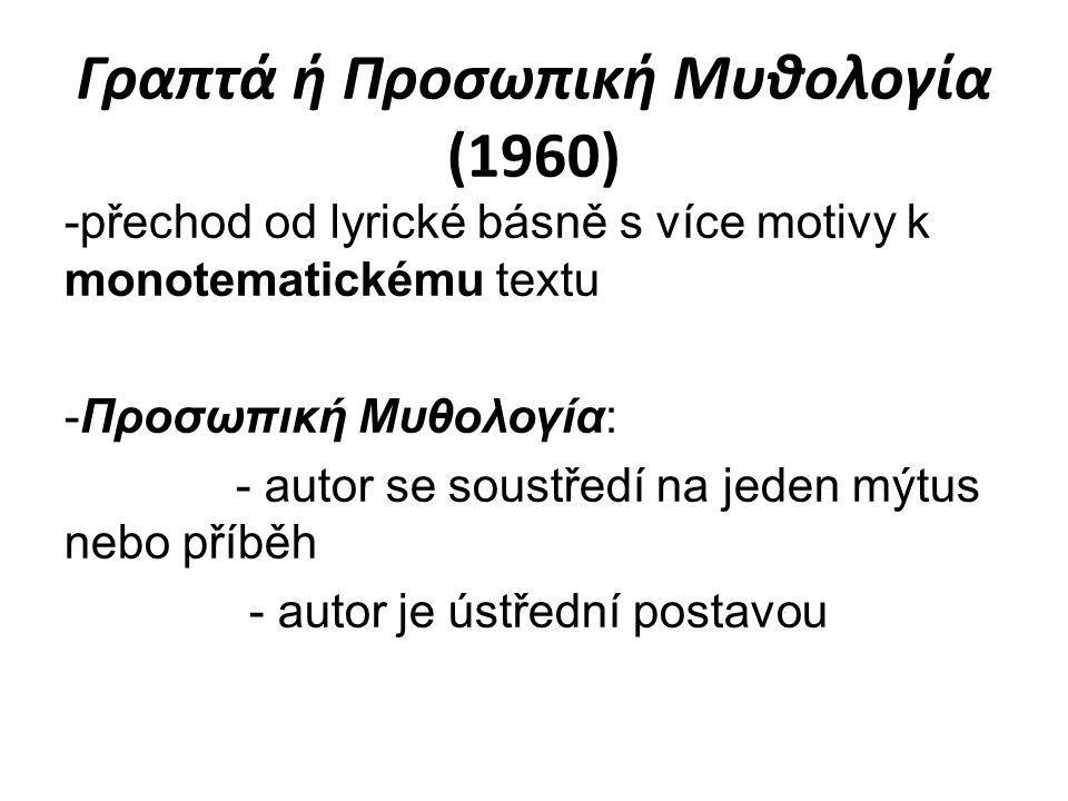 Γραπτά ή Προσωπική Μυθολογία (1960)