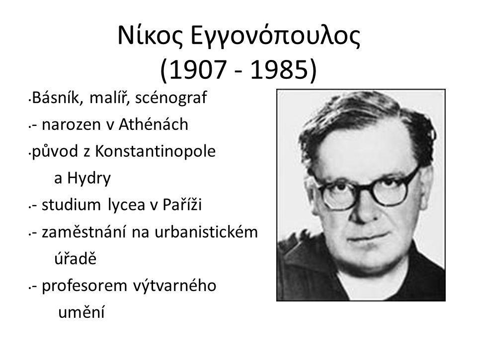 Νίκος Εγγονόπουλος (1907 - 1985)