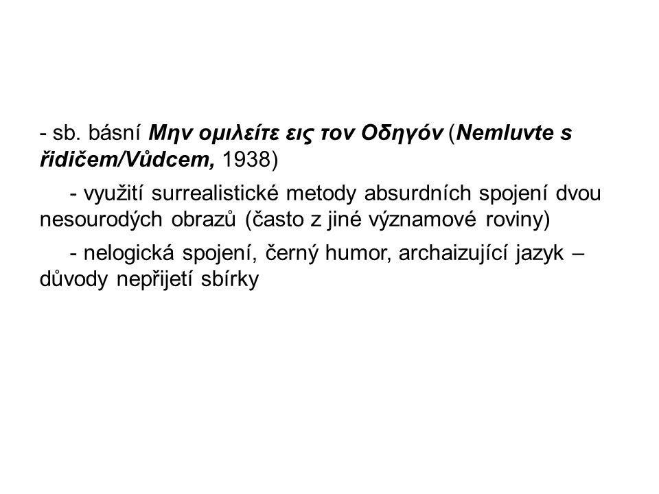 - sb. básní Μην ομιλείτε εις τον Οδηγόν (Nemluvte s řidičem/Vůdcem, 1938)