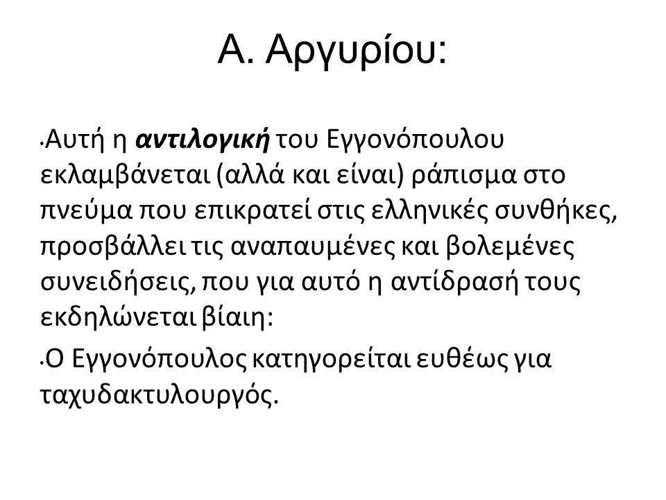 A. Aργυρίου: