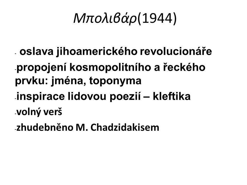 Μπολιβάρ(1944) oslava jihoamerického revolucionáře