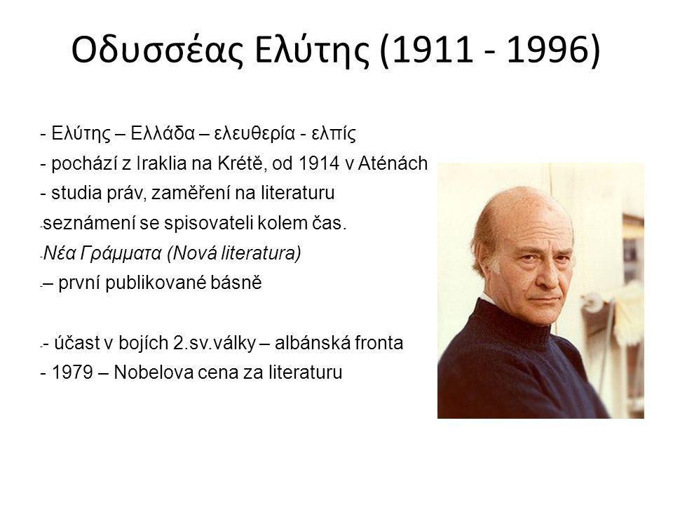 Οδυσσέας Ελύτης (1911 - 1996) - Ελύτης – Ελλάδα – ελευθερία - ελπίς