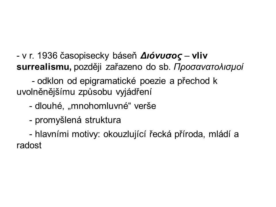 - v r. 1936 časopisecky báseň Διόνυσος – vliv surrealismu, později zařazeno do sb. Προσανατολισμοί