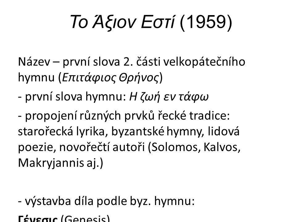 Το Άξιον Εστί (1959) Název – první slova 2. části velkopátečního hymnu (Επιτάφιος Θρήνος) - první slova hymnu: H ζωή εν τάφω.