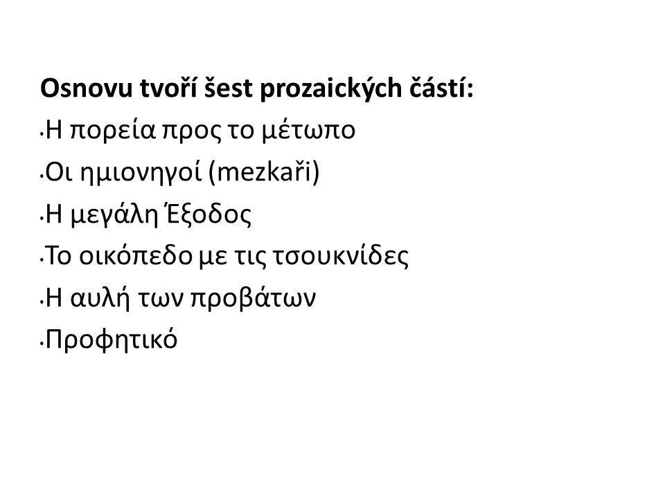 Osnovu tvoří šest prozaických částí: