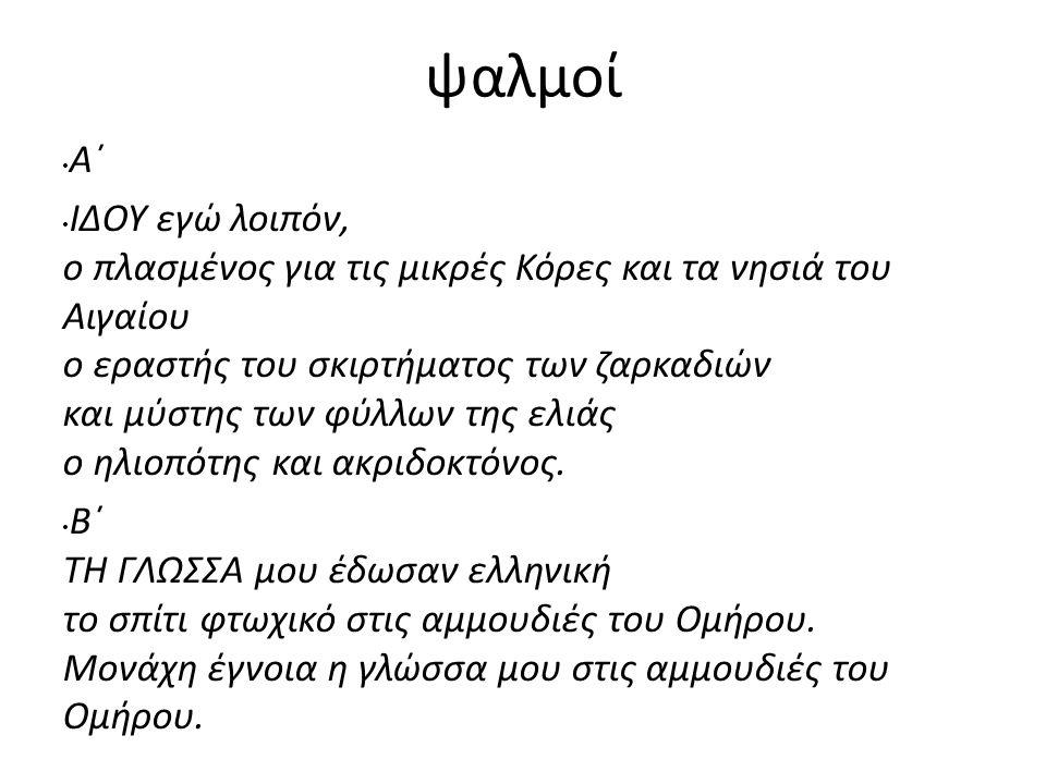 ψαλμοί Α΄