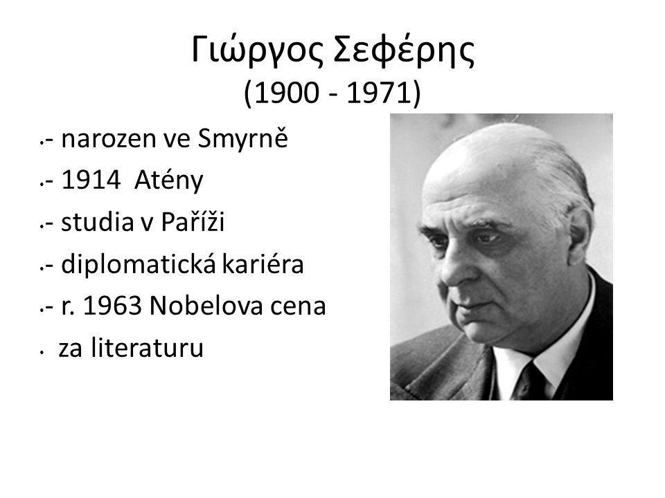 Γιώργος Σεφέρης (1900 - 1971) - narozen ve Smyrně - 1914 Atény