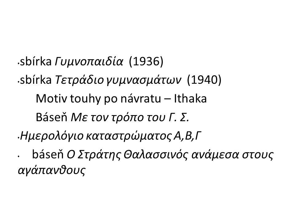 sbírka Γυμνοπαιδία (1936) sbírka Τετράδιο γυμνασμάτων (1940) Motiv touhy po návratu – Ithaka. Báseň Mε τον τρόπο του Γ. Σ.