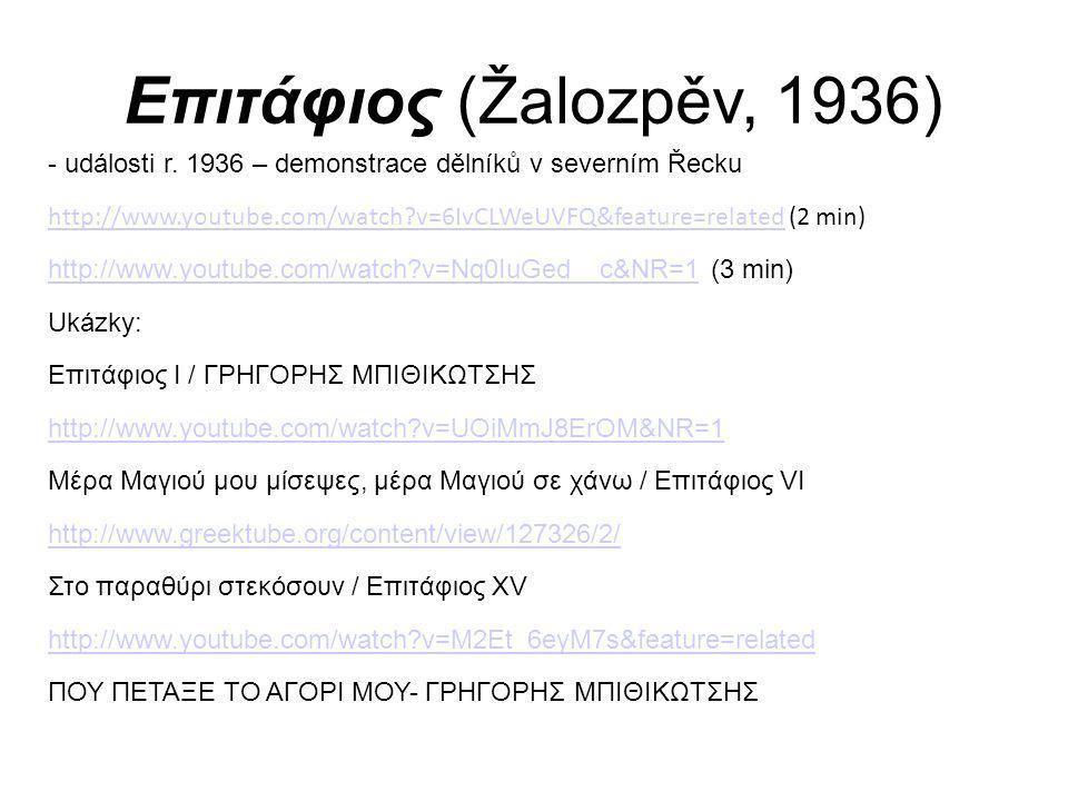 Επιτάφιος (Žalozpěv, 1936) - události r. 1936 – demonstrace dělníků v severním Řecku.