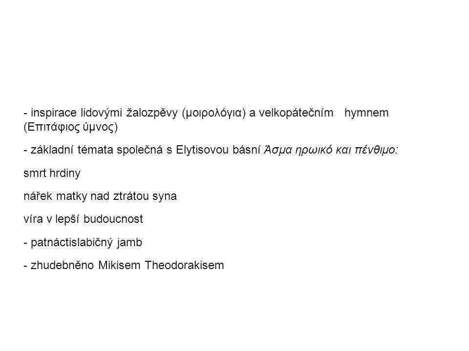 - inspirace lidovými žalozpěvy (μοιρολόγια) a velkopátečním hymnem (Επιτάφιος ύμνος)