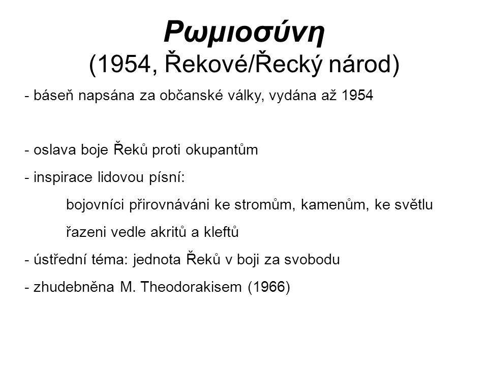 Ρωμιοσύνη (1954, Řekové/Řecký národ)