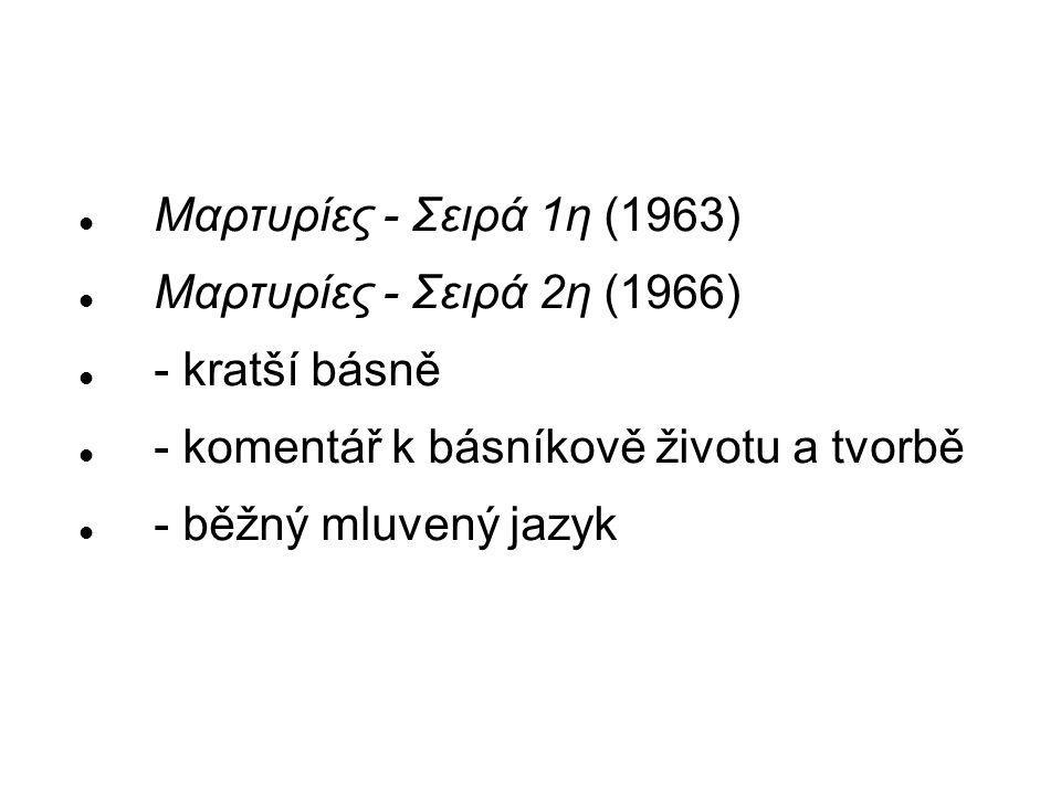 Μαρτυρίες - Σειρά 1η (1963) Μαρτυρίες - Σειρά 2η (1966) - kratší básně. - komentář k básníkově životu a tvorbě.