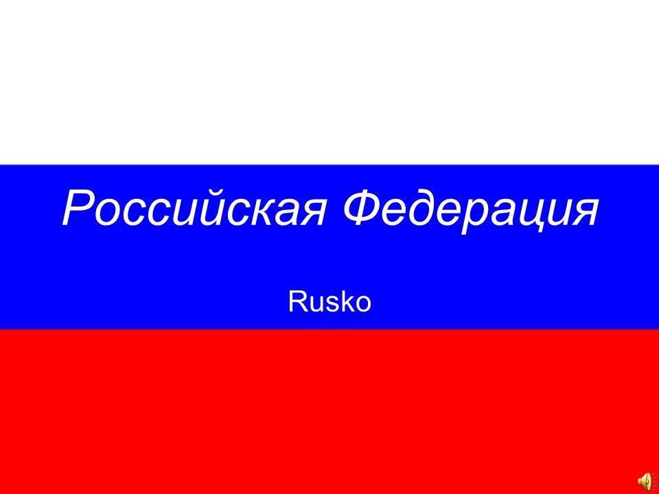 Российская Федерация Rusko