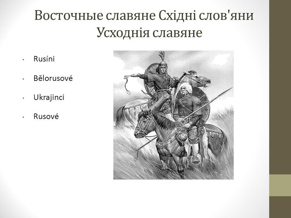 Восточные славяне Східні слов яни Усходнія славяне