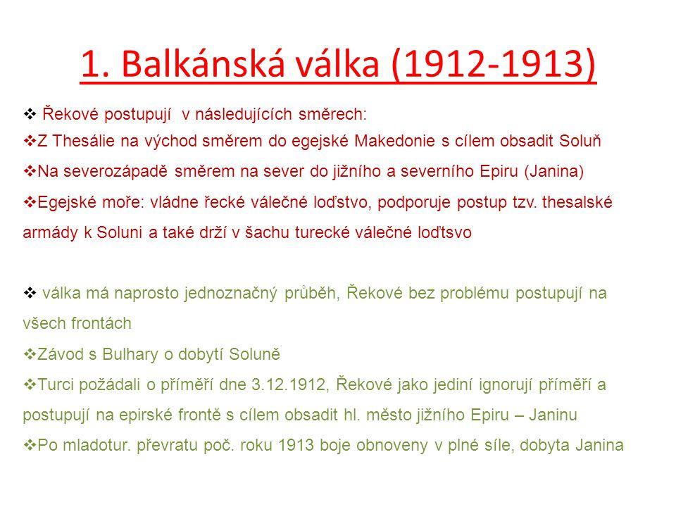 1. Balkánská válka (1912-1913) Řekové postupují v následujících směrech: Z Thesálie na východ směrem do egejské Makedonie s cílem obsadit Soluň.