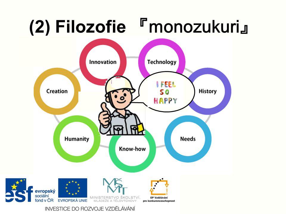 (2) Filozofie 『monozukuri』