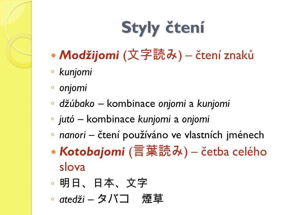 Styly čtení Modžijomi (文字読み) – čtení znaků