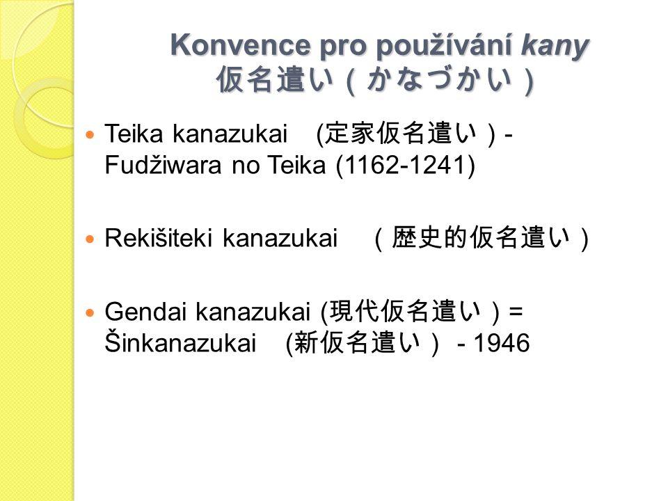 Konvence pro používání kany 仮名遣い(かなづかい)